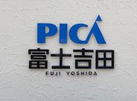 PICA富士吉田 キャンプレポート①